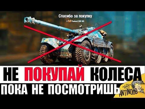 НЕ КАЧАЙ КОЛЕСНЫЕ ТАНКИ В 2019, ПОКА НЕ ПОСМОТРИШЬ ЭТО в World of Tanks!