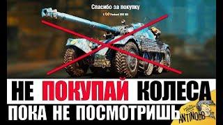 НЕ КАЧАЙ КОЛЕСНЫЕ ТАНКИ В 2020, ПОКА НЕ ПОСМОТРИШЬ ЭТО в World of Tanks!
