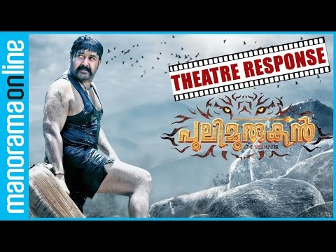 Pulimurugan | First Day, First Show | Theatre Response | Manorama Online