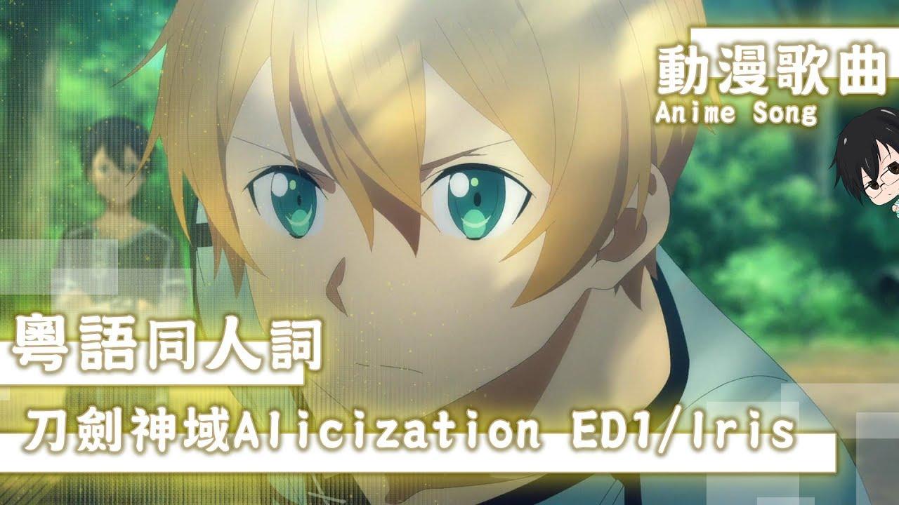 【刀劍神域Alicization - ED1】Iris/鏡泠風 -粵語同人詞- (Cover) - YouTube