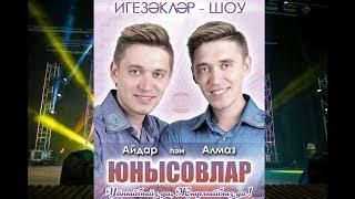 ИГЕЗЭКЛЭР ШОУ (Концерт Алмаза и Айдар Юнусовых 2016 год. г.Уфа)