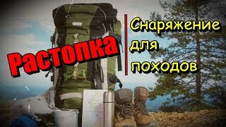 СНАРЯЖЕНИЕ ДЛЯ ПОХОДОВ/РАСТОПКА/Equipment for camping/KINDLING...(, 2018-11-26T06:00:18.000Z)