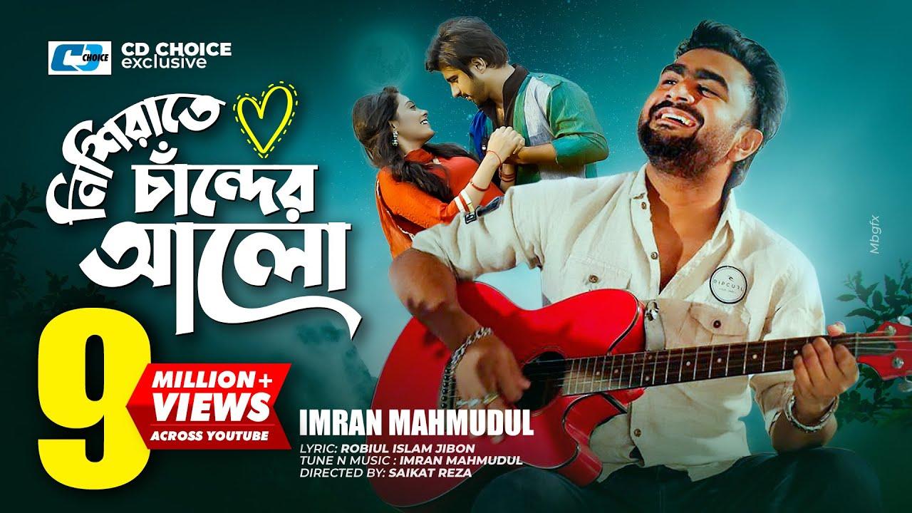 Nishi Raate Chander Alo | IMRAN | Mon Karigor | Official Music Video |  Bangla Hits Song | Full HD