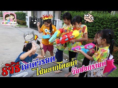 8วิธีเอาตัวรอดไม่อยากโดนน้ำ ในวันสงกรานต์ พี่ฟิล์ม น้องฟิวส์ Happy Channel
