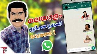 How To Add Malayalam Stickers On Whatsapp | Whatsapp Stickers Malayalam