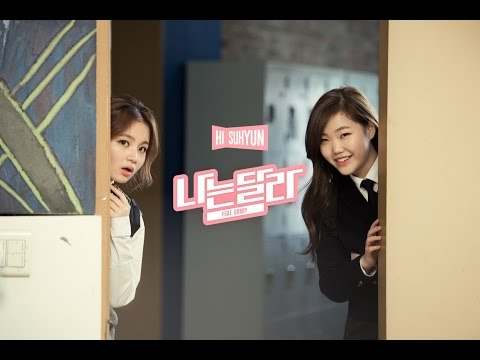 HI SUHYUN - 나는 달라(I'M DIFFERENT) (ft) M/V