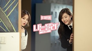 Download lagu HI SUHYUN - 나는 달라(I'M DIFFERENT) (ft.BOBBY) M/V
