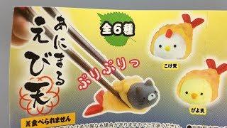 【ASMR】animal shrimp tempura