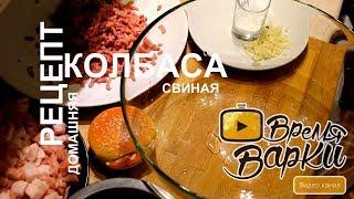 Рецепт (как приготовить) Домашняя колбаса свиная. Простая кухня