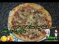 طريقة عمل البيتزا أسهل طريقة عمل بيتزا بالفراخ فى المنزل بطعم جميل زي المطاعم فيديو من يوتيوب