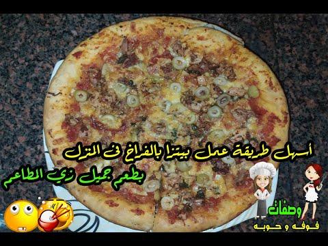 صورة  طريقة عمل البيتزا أسهل طريقة عمل بيتزا بالفراخ فى المنزل بطعم جميل زي المطاعم طريقة عمل البيتزا بالفراخ من يوتيوب