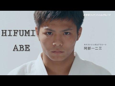 Hifumi Abe compilation - The new star - 阿部一二三