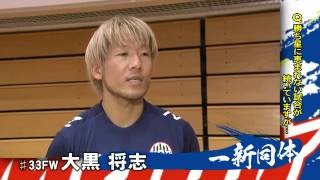 OFF THE PITCH presented by モンテディオ山形TV 第3回目は大黒将志選手...