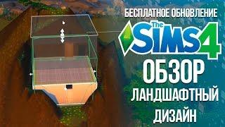 ландшафтный Дизайн - Обзор бесплатного обновления The Sims 4