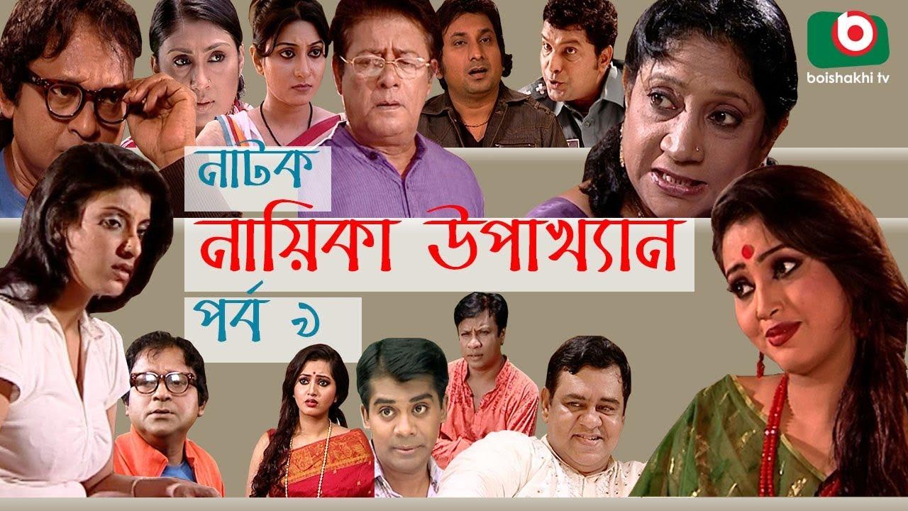 Bangla Natok | Nayika Upakkhan | EP - 09 | Intekhab Dinar, Mou, Bonna Mirza, Shams Shumon, Lotifa