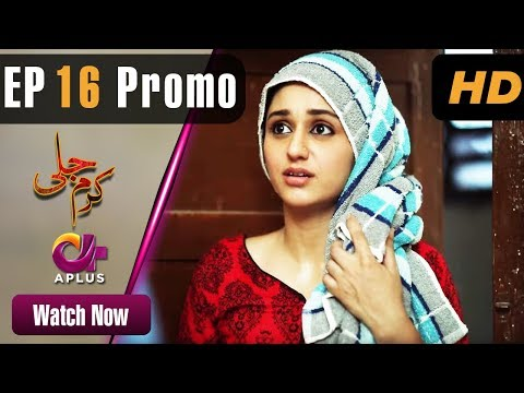 Karam Jali - Episode 16 Promo | Aplus Dramas | Daniya, Humayun Ashraf | Pakistani Drama