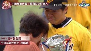 【2017狗吠中職年度大賞10-1】眼角失守好感人TOP5
