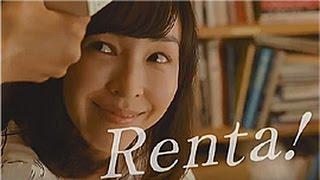 3篇 麻生久美子 CM 漫画 Renta! 「読まずにいられない弟」「やってらRenta!」「俺のオススメ」 麻生久美子 検索動画 12