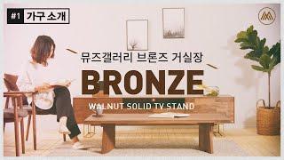 가구소개1  뮤즈갤러리 브론즈 월넛 원목 거실장