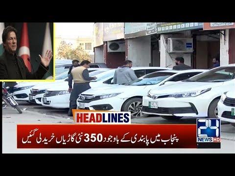 6am News Headlines | 04 June 2020 | 24 News HD
