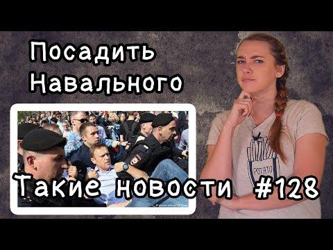 Посадить Навального. Такие новости №128 - видео онлайн