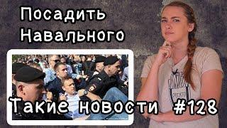 Посадить Навального. Такие новости №128