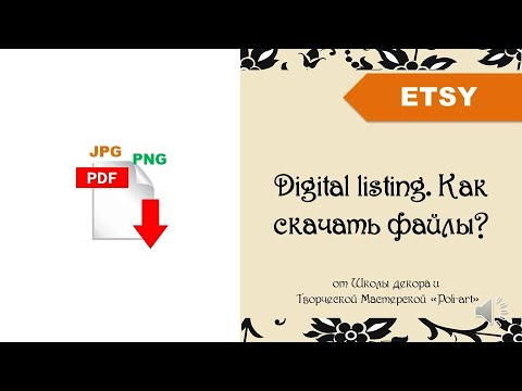 Digital Listing. Как скачать файлы? Как это видит покупатель и продавец