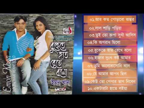 Bukete Hat Rekhe Bolo by PROTUNE (JUKEBOX) Singer Emon Khan