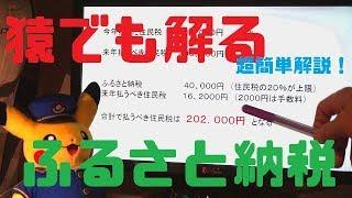 猿でも解る【ふるさと納税】急げ!12月31日まで・・簡単解説!