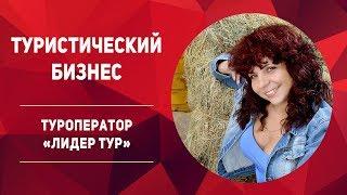оксана Руденок - Как начать туристический бизнес с нуля? Туроператор
