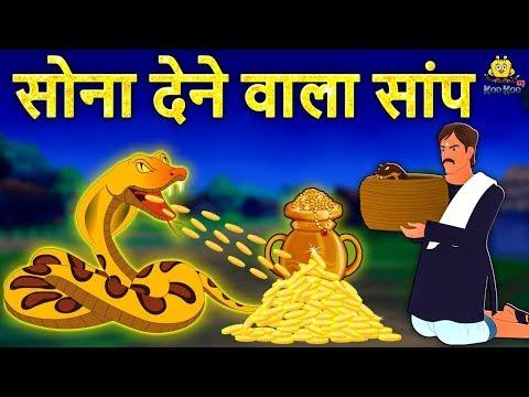 सोना देने वाला सांप - Hindi Kahaniya for Kids | Stories for Kids | Moral Stories | Koo Koo TV Hindi