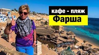 Шарм Эль Шейх 2020 Кафе Фарша Пляж Фарша Египет 2020