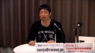 Cwave ✕ラヂオつくばコラボ番組.