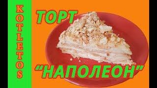 """Торт """"Наполеон""""! Самый Легкий Рецепт! Пошагово!"""