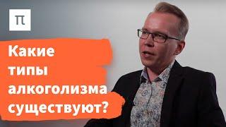 Предпосылки наркотической зависимости — Илья Плужников / ПостНаука