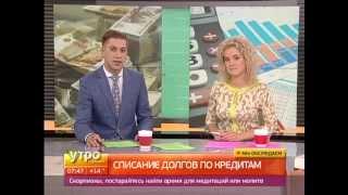Списание | Банками| Долгов | По Кредитам|  Утро с Губернией  GuberniaTV