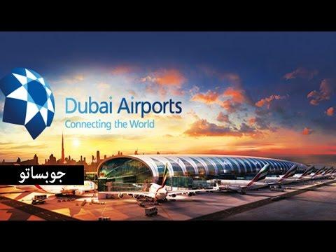 وظائف مطار دبي 2016