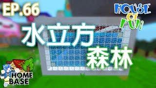 【Minecraft】水月歌之Home Base House of Fun 唯。美  EP.66