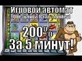 Игровой автомат Обезьянки (Crazy Monkey) 200% за 5 минут!!