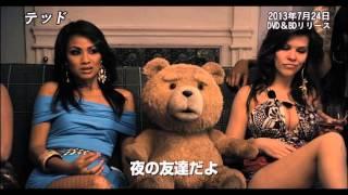 映画『テッド』 ブルーレイ&DVD発売中!
