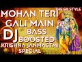 #Krishna Bhajan Mohan Teri Gali Main(DJ Bass Boosted Vibration Mix) By DJ Himanshu #The SK Style