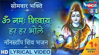 Om Namah Shivaya - ॐ नमः शिवाय हर हर भोले  : Om Namah Shivaya Har Har Bhole - Shiv Bhajan