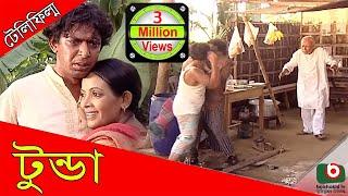 Telefilm | Tunda | ATM Samsuzzaman, Chanchal Chowdhury, Dolly Johur, Tomalika Karmakar