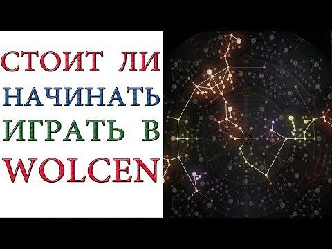 Wolcen: Lords Of Mayhem - Стоит ли начинать играть в игру