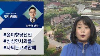 """윤미향 당선인 """"심심한 사과…사퇴는 고려 안 해"""" / JTBC 정치부회의"""