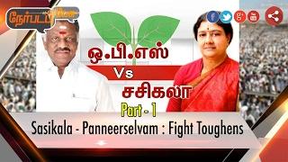 Nerpada Pesu 11-02-2017 Sasikala – Panneerselvam : Fight Toughens – Puthiya Thalaimurai tv Show