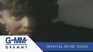 ช่างไม่รู้เลย - ตั้ม สมประสงค์【OFFICIAL MV】