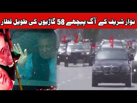 Ousted PM Nawaz Sharif returns to Pakistan to face NAB cases | 24 News HD