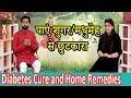 शुगर का घरेलु इलाज | पाएं मधुमेह से छुटकारा | Diabetes Home Remedies | Type 1 and Type 2 Diabetes