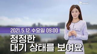 [웨더뉴스] 오늘의 미세먼지 예보 (5월 12일 09시…